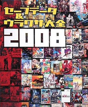 セーブデータ&ウラワザ大全2008―セーブデータPS2対応&ウラワザ大全PS、PS2、PSP、PS3対応2008