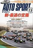 オートスポーツ 2011年 12/15号 [雑誌]