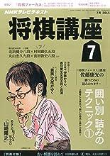NHK将棋講座 2015年 07 月号 [雑誌]