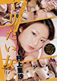ヤリたい女 02 村上里沙 [DVD]