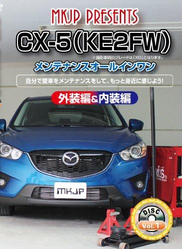 CX-5(KE2FW) メンテナンスオールインワンDVD 内装&外装セット