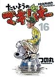 たいようのマキバオー 16巻 6/17発売
