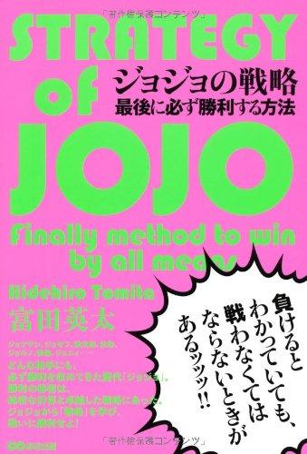 ジョジョの戦略 = STRATEGY of JOJO
