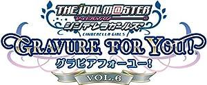 TVアニメ アイドルマスター シンデレラガールズ G4U!パック VOL.6 (初回限定特典ソーシャルゲーム「アイドルマスター シンデレラガールズ」の限定アイドルが手に入るシリアルナンバー同梱)