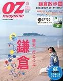 OZ magazine増刊 OZ Magazine petit (オズマガジン プチ) 2014年 05月号 [雑誌]