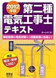 2012年版 第二種電気工事士テキスト (LICENCE BOOKS)