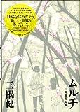 ムルチ[三隅健作品集] (IKKI COMIX rare)