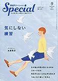 PHPスペシャル 2015年 09 月号 [雑誌]