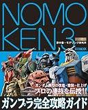 NOMOKEN3 ガンプラ完全攻略ガイド