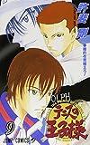 The Prince of Tennis Vol. 9 (Tenisu no Ouji-sama) (in Japanese)