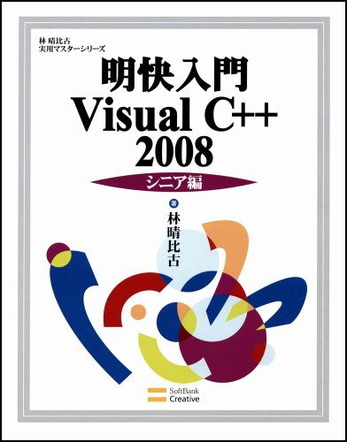 明快入門Visual C++ 2008