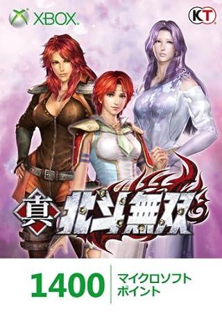 Xbox LIVE 1400 マイクロソフト ポイント 真・北斗無双「ユリア・マミヤ・リン」バージョン
