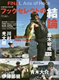 FINAL Ans. of Hook (別冊つり人)