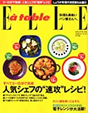 Elle a table ( エル・ア・ターブル ) 2010年 03月号 [雑誌]