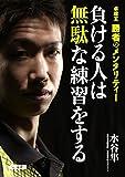 水谷隼 '負ける人は無駄な練習をする—卓球王 勝者のメンタリティー '