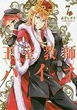 王室教師ハイネ (7) (Gファンタジーコミックス)