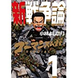 Amazon.co.jp: ゴーマニズム宣言SPECIAL 新戦争論 1 (幻冬舎単行本) 電子書籍: 小林よしのり: Kindleストア