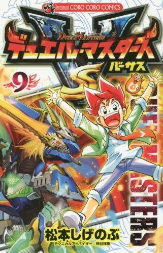 デュエル・マスターズ VS 9 (てんとう虫コロコロコミックス)