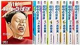 行け!稲中卓球部 文庫版 コミック 全8巻完結セット (講談社漫画文庫)