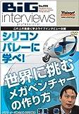 ~シリコンバレーに学べ!~世界に挑む メガベンチャーの作り方 【DVD】