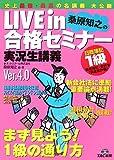 日商簿記1級 商業簿記・会計学 資産会計編Ver.4.0 (LIVE in合格セミナー)