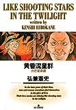 黄昏流星群(13) (ビッグコミックス)