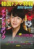 韓国ドラマ特報 2012Special