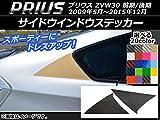 AP サイドウインドウステッカー カーボン調 ブラック AP-CF188-BK トヨタ プリウス ZVW30 前期/後期