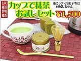 ■【茶器/茶道具・セット福袋】送料無料福袋♪カップで抹茶お試しセット / いいもの厳選ほんぢ園