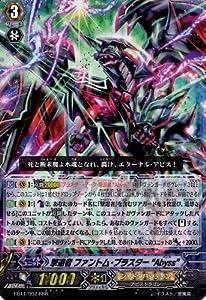 """カードファイトヴァンガード!! 宵闇の鎮魂歌 EB11-002撃退者 ファントム・ブラスター """"Abyss"""" RRR"""