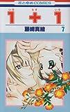 1+1 第7巻 (花とゆめCOMICS)