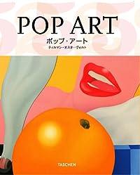 ポップ・アート (25周年)