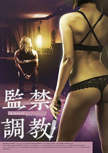 監禁調教 [DVD]