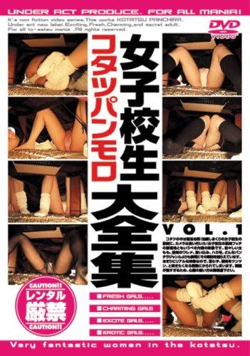 女子校生コタツパンモロ大全集 VOL.1 [DVD]
