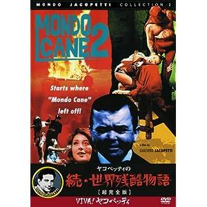 続・世界残酷物語 [DVD]