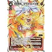 ウィクロス 合炎奇炎 タマヨリヒメ之肆(ルリグレア) ネクストセレクター(WX-07)/シングルカード