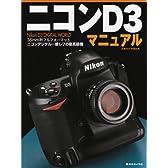 ニコンD3マニュアル―Nikon D3 digital world (日本カメラMOOK)