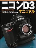 ニコンD3マニュアル―35mm判フルフォーマット ニコンデジタル一眼レフの最高級機 (日本カメラMOOK)