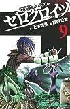 マテリアル・パズル ゼロクロイツ(9)(完) (ガンガンコミックス)