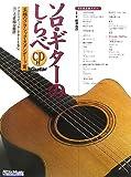 ソロ・ギターのしらべ 至極のクラシック・スタンダード篇(CD付き) (Guitar magazine)