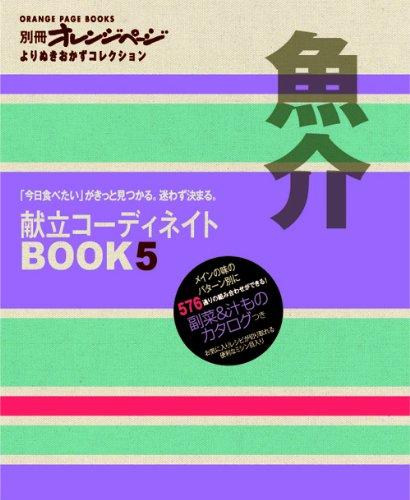 献立コーディネイトBOOK 5 魚介