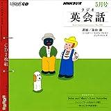 NHKラジオラジオ英会話 2010 5 (NHK CD)