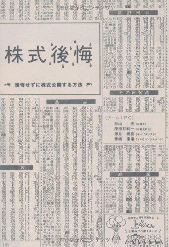 株式後悔~後悔せずに株式公開する方法~ (HS/エイチエス)