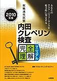就職適性試験 内田クレペリン検査完全理解マニュアル〈2010年版〉