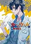 カーニヴァル(16) 通常版: IDコミックス/ZERO-SUMコミックス (IDコミックス ZERO-SUMコミックス)