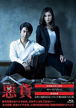 連続ドラマW 悪貨 Blu-ray BOX