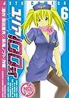 ユリア100式 第6巻 2008年03月28日発売