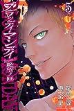 BLOODY MONDAY Season2 絶望ノ匣(5) (少年マガジンコミックス)