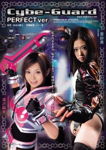 Cybe-Guard PERFECT ver.滝沢麻美 亜紗美 アタッカーズ [DVD]