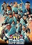 TV・局中法度! 5[DVD]